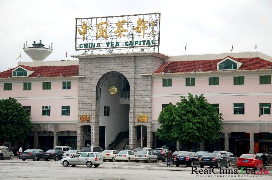 Чайный рынок Анси Китай