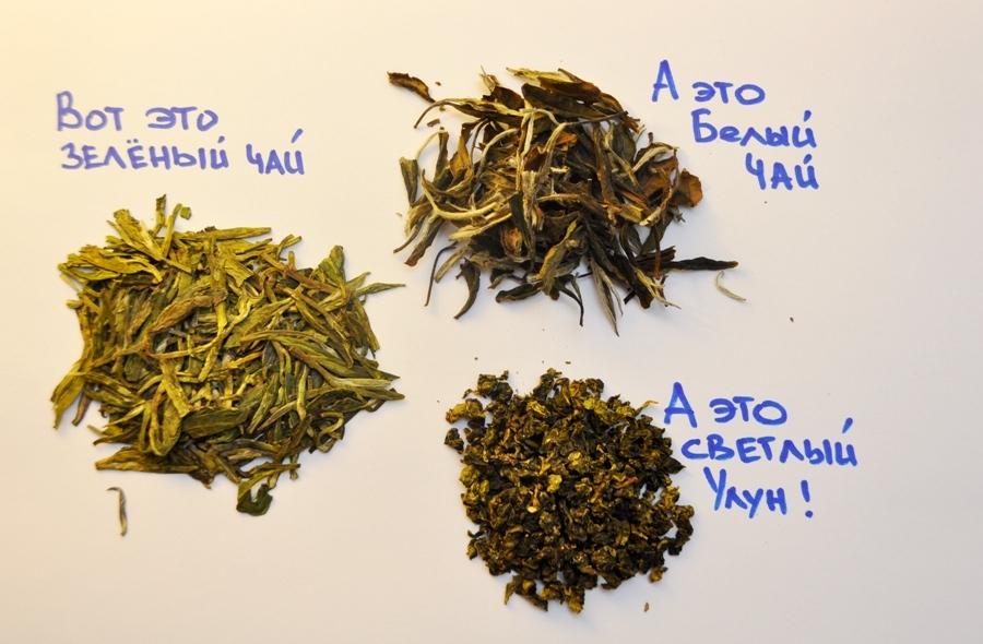 Ошибочно считать, что все, что зеленого цвета - является зеленым чаем.  Тут у нас на фото три чая - Лунцзин, Баймудань и Тегуаньинь. Все они зеленые. Но все они относятся к разным группам. Баймудань - это белый чай. Тегуаньинь - это светлый Улун. И лишь Лунцзин - зеленый чай.
