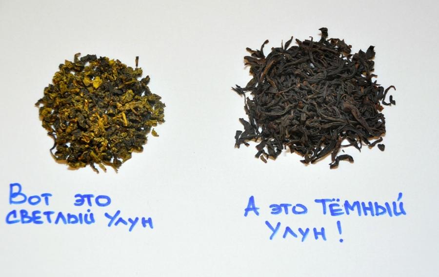 Слева - Тегуаньинь - светлый улун. Справа - Дахунпао - темный улун. Это совершенно различные по своим ароматам и вкусовым свойствам чаи. Но оба они относятся к группе Улунов.