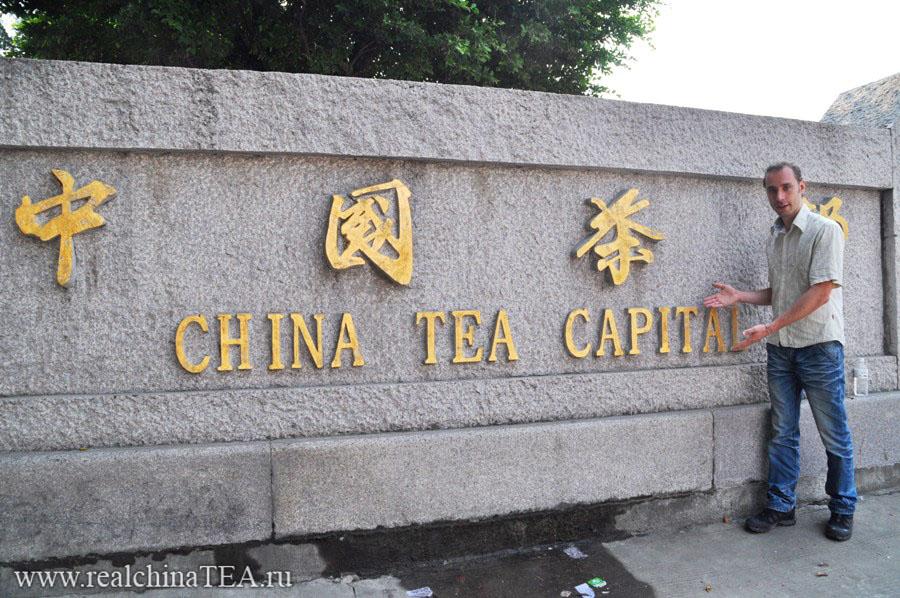 Аньси - чайная столица Китая