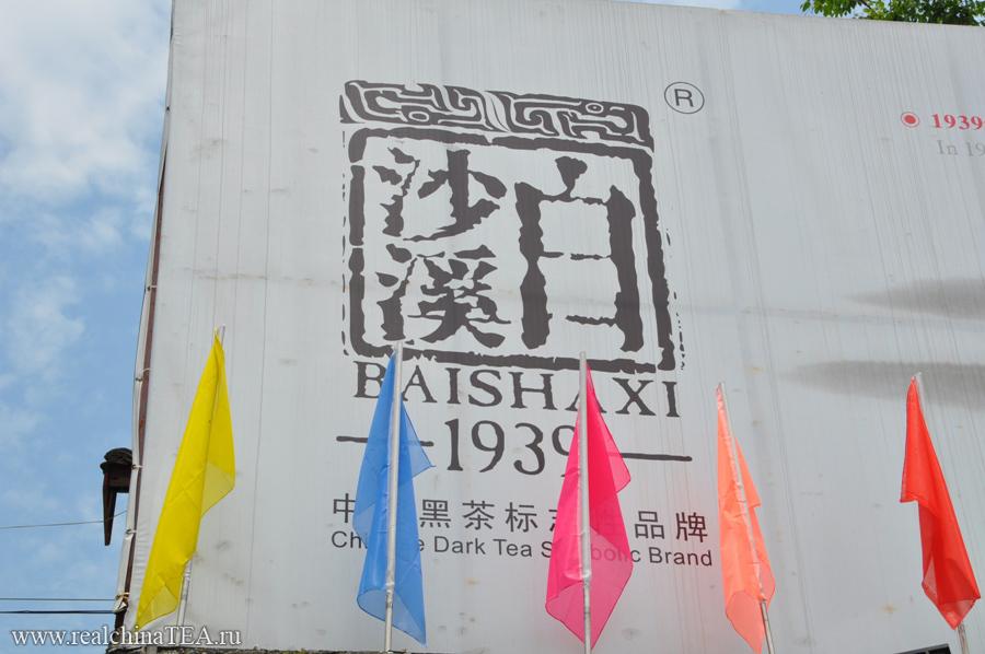 Байшаси - один из ведущих брендов по производству черного чая в провинции Хунань.