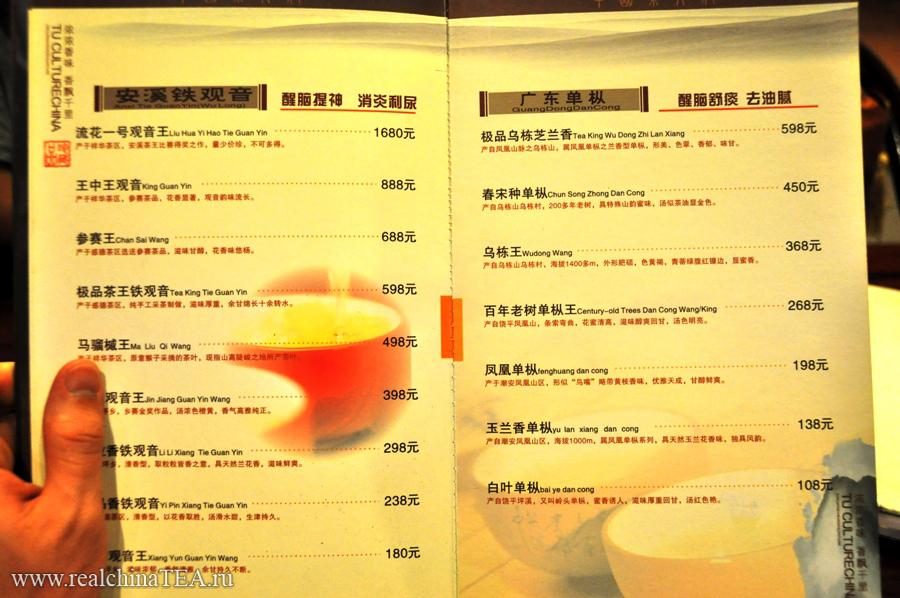 Как выглядит китайская чайная карта.
