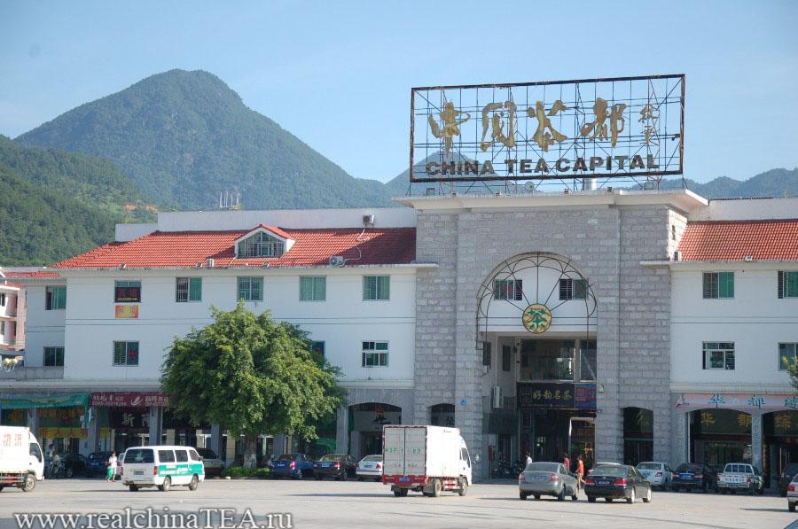 Аньси - столица чая в Китае