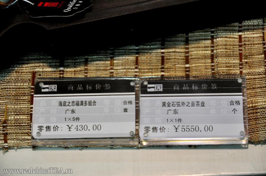 Цены на чайный гламур