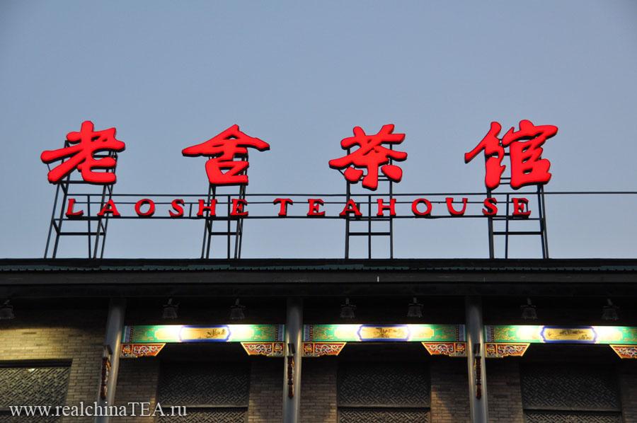 Чайная Лао Шэ в Пекине