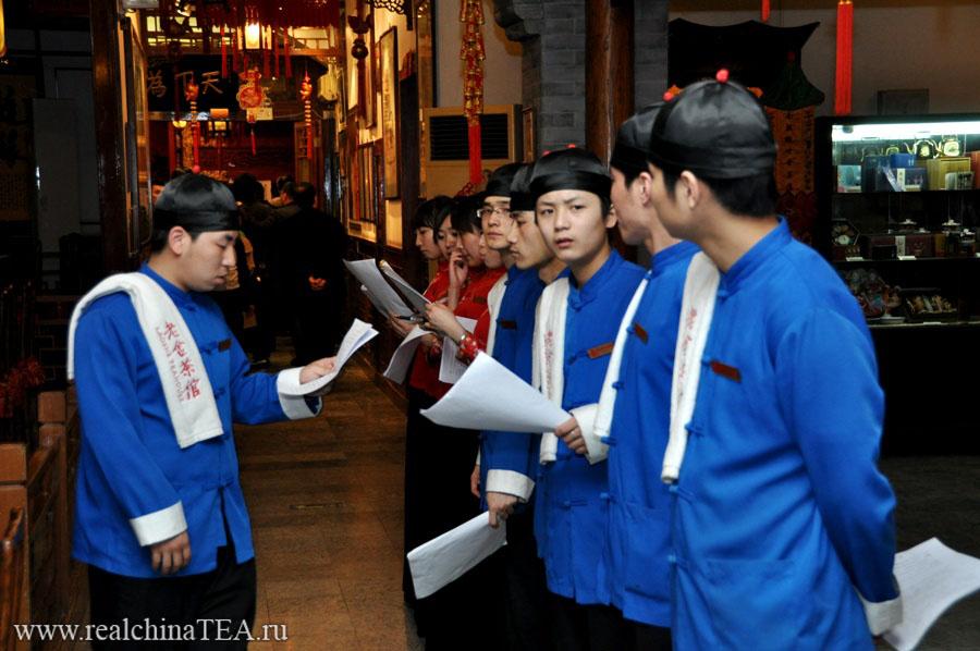 Предупредительные сотрудники чайной проводят оперативку