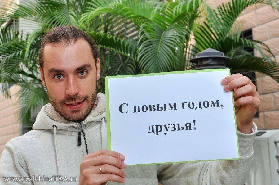 С новым годом!!! Григорий Потемкин. Realchinatea.ru