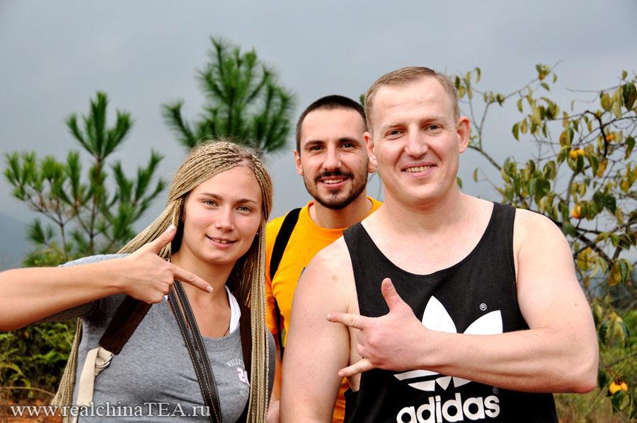 Наташа, Иван и Сергей - чайные туристы www.realchinatea.ru