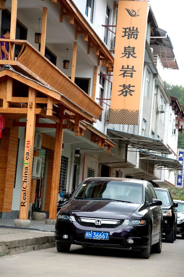 Чайные магазины в Уишань, Китай