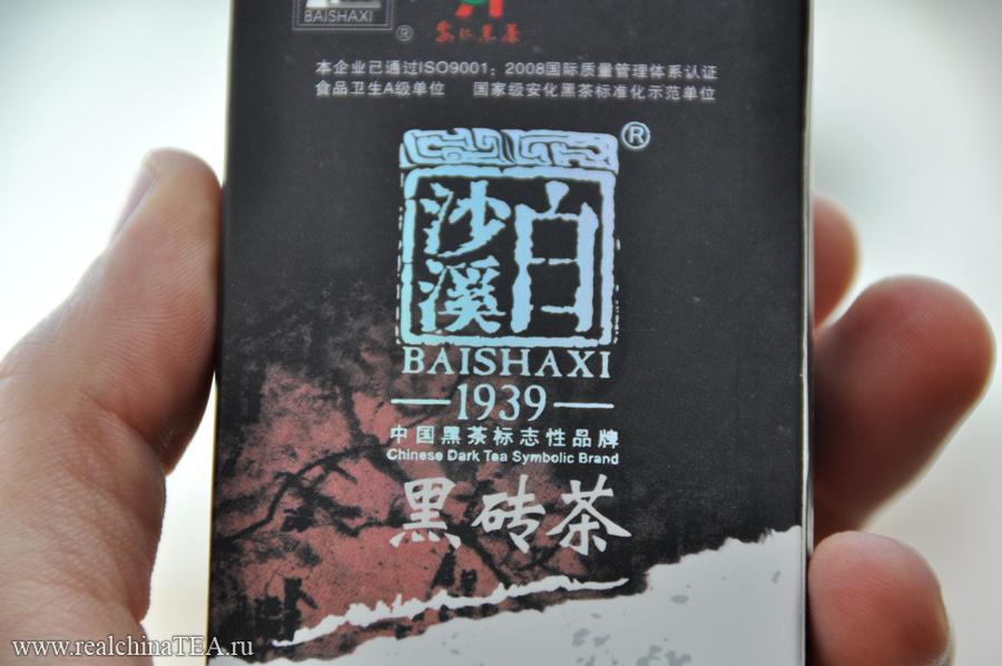 Черный кирпичный чай - 黑砖茶. Завод Байшаси.