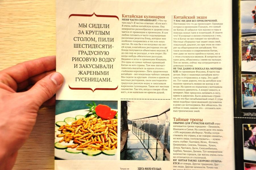 """Журнал """"Стольник"""" о www.realchinatea.ru"""