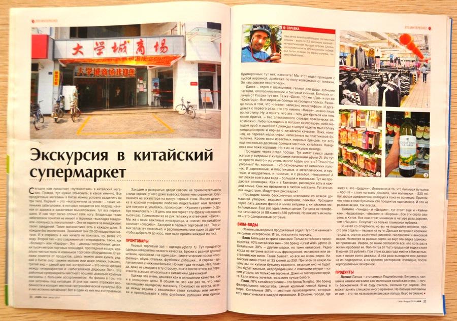 "Журнал ""Азия"" о www.realchina.ru"