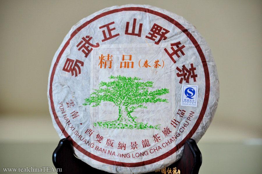 Пуэр (Шен). Yiwu Zhengshan Yesheng Cha。 400 граммов. 2008 год.
