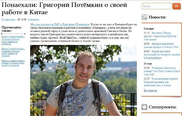 Статья Гриши Потемкина о работе в Китае для портала Itsmycity.ru