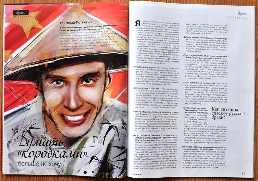 """Журнал """"Бизнес и жизнь"""". Статья про Потемкина."""