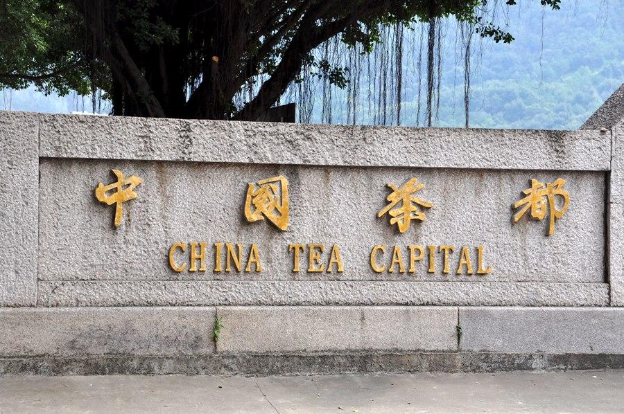 Аньси - столица китайского чая www.realchinatea.ru