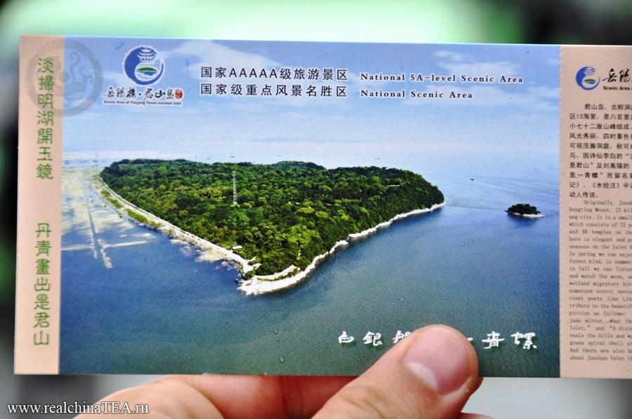 Так выглядит остров Цзюньшань с высоты птичьего полета.