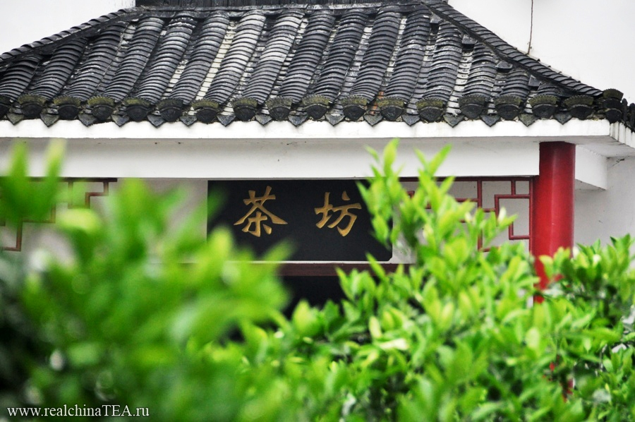 """Эти два иероглифа - 茶坊 - переводятся как """"чайная фабрика""""."""