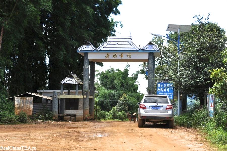 Въезд в деревню. Надпись на арке – Лаобаньчжан.