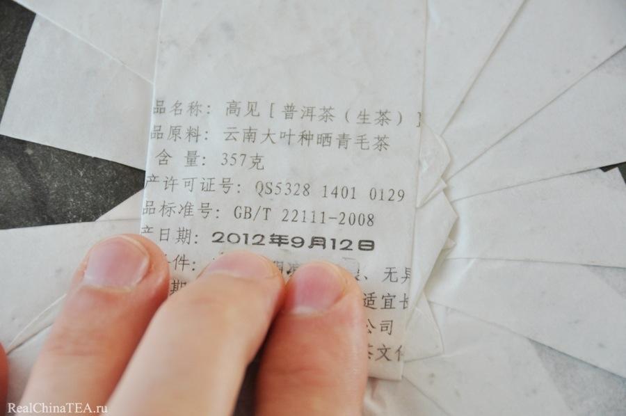 Дата производства 12 сентября 2012 года.