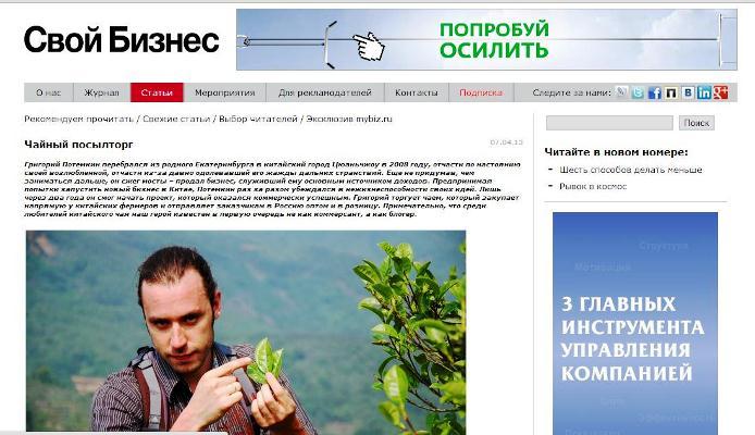 """Журнал """"Свой бизнес"""" о проекте RealChinaTea.ru"""