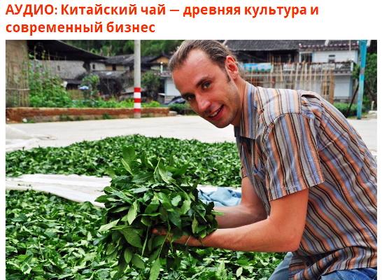 Портал GBTimes о проекте www.realchinatea.ru