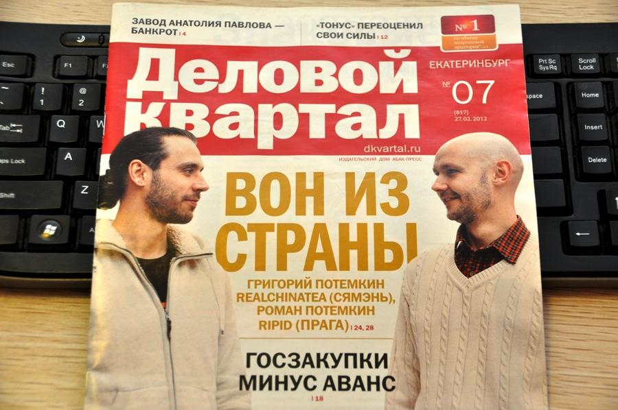 """Журнал """"Деловой квартал"""" о www.realchinatea.ru"""