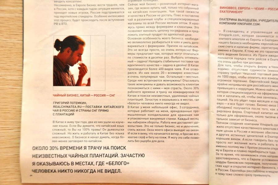"""Журнал """"Екатеринбург"""" о www.realchinatea.ru"""