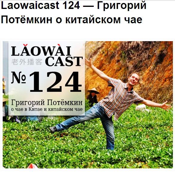 Лаовайкаст о китайском чае и www.realchinatea.ru