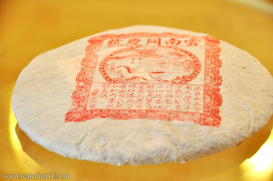 同庆号圆茶Tong Qing Hao Yuan Cha - за свою более чем столетнюю историю производители этого чая не поменяли дизайн упаковки. Ни разу.
