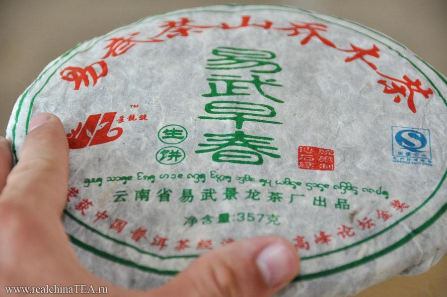 Шен Пуэр 易武早春 - Yi Wu Early Spring Tea. Производитель: Jinglong Tea Company. Место производства: горный хребет Иу, уезд Сишуанбаньна, провинция Юньнань.