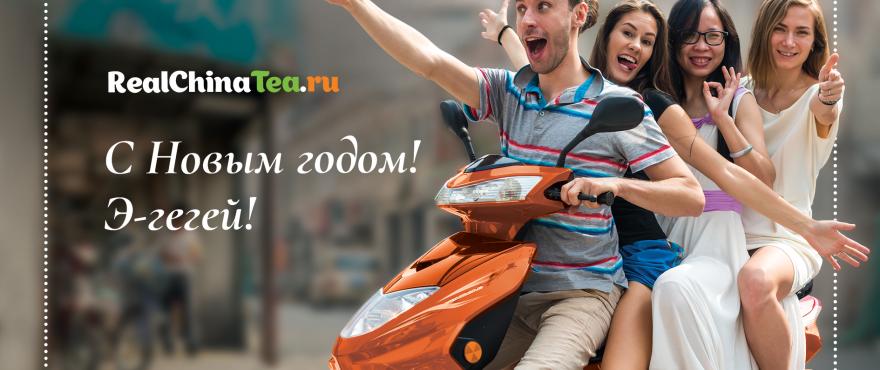 Фото Новогодние открытки от RealChinaTea.ru