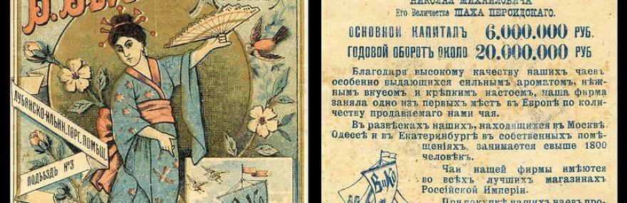 Фото Краткая история чая в России. Продолжение