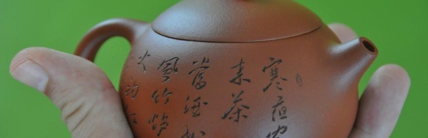 Фото Как подготовить чайник из исинской глины