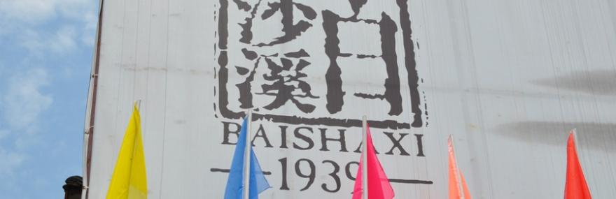 Фото Завод по производству черного чая Байшаси