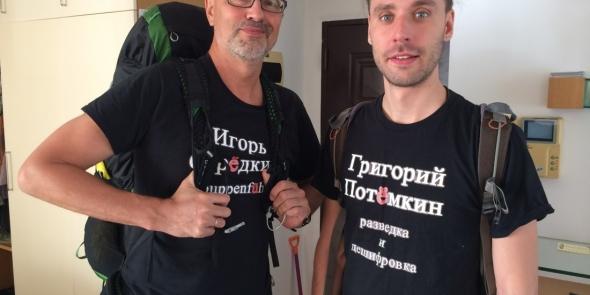 Игорь Серёдкин и Григорий Потёмкин